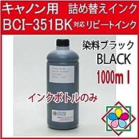 【RPC351BKX1L】canon キヤノンプリンター用【BCI-351BK】カートリッジ対応【リピートインク】詰め替えインク(1000ml)染料黒