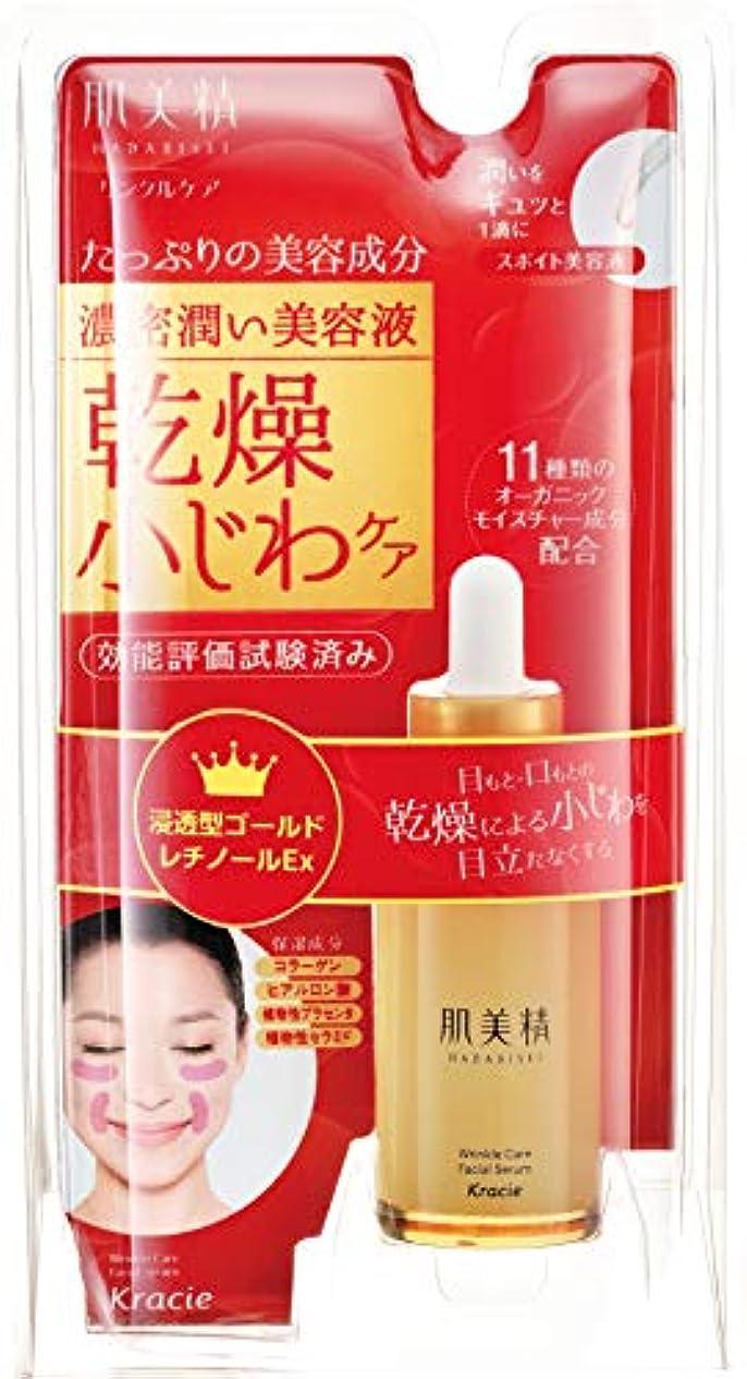 印刷する頬骨準備する肌美精 WR美容液B