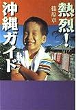 熱烈!沖縄ガイド (宝島社文庫)