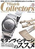ウオッチコレクターズ vol.1 モダンヴィンテージのススメ (CARTOP MOOK)