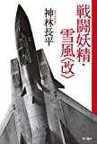 戦闘妖精・雪風(改)