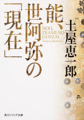 能、世阿弥の「現在」 (角川ソフィア文庫)の詳細を見る