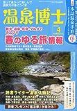 温泉博士 2012年 04月号 [雑誌]