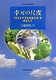 幸せの尺度: 「サステナブル日本3.0」をめざして (麗澤大学経済学会叢書)