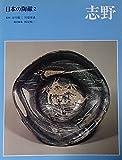 日本の陶磁 (2) 志野