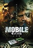 モバイル【完全版】[DVD]