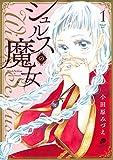 シュルスの魔女 / 小田原みづえ のシリーズ情報を見る