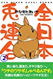 全日本兎連合 2 (スマートブックス)