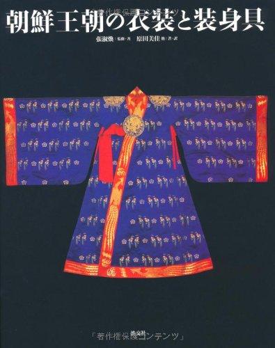 朝鮮王朝の衣装と装身具の詳細を見る