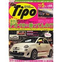 Tipo (ティーポ) 2008年 05月号 [雑誌]