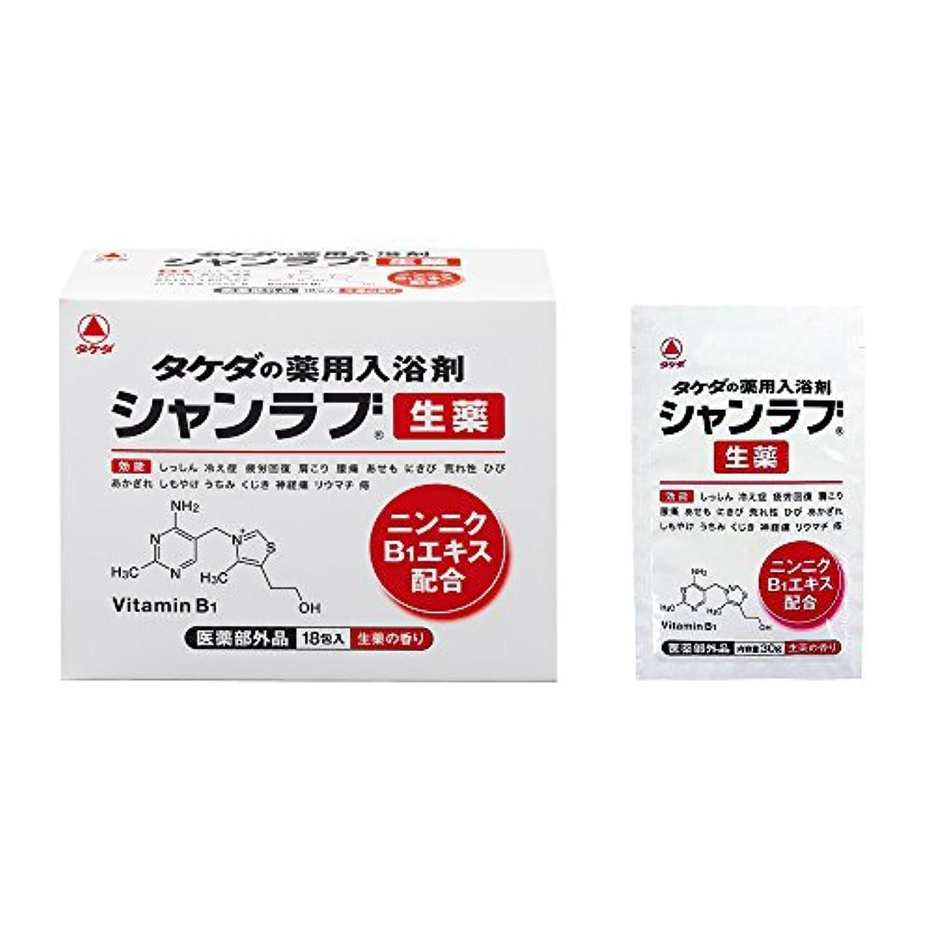 床を掃除する消す一瞬薬用入浴剤 シャンラブ 生薬 18包入 【医薬部外品】