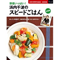 決定版 野菜いっぱい!浜内千波のスピードごはん (主婦の友新実用BOOKS)