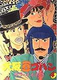 大阪豆ゴハン (4) (ワイドKCモーニング (250))