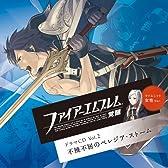 ファイアーエムブレム 覚醒 ドラマCD Vol.2 不撓不屈のペレジア・ストーム