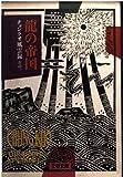 竜の帝国 (文春文庫―チョンクオ風雲録)