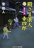 殿さま浪人幸四郎―鬼女の涙 (コスミック・時代文庫)