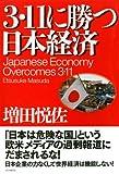 3・11に勝つ日本経済