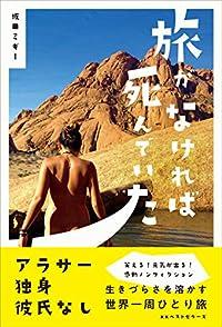 失恋と過労で日本を飛び出したアラサー女性が世界一周ひとり旅の果てに見つけたものとは?