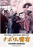 ナポリの饗宴[DVD]