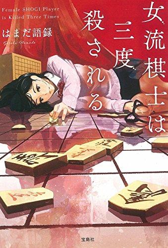 女流棋士は三度殺される (宝島社文庫)
