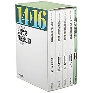 作者・作品別現代文問題総覧 14~16年度