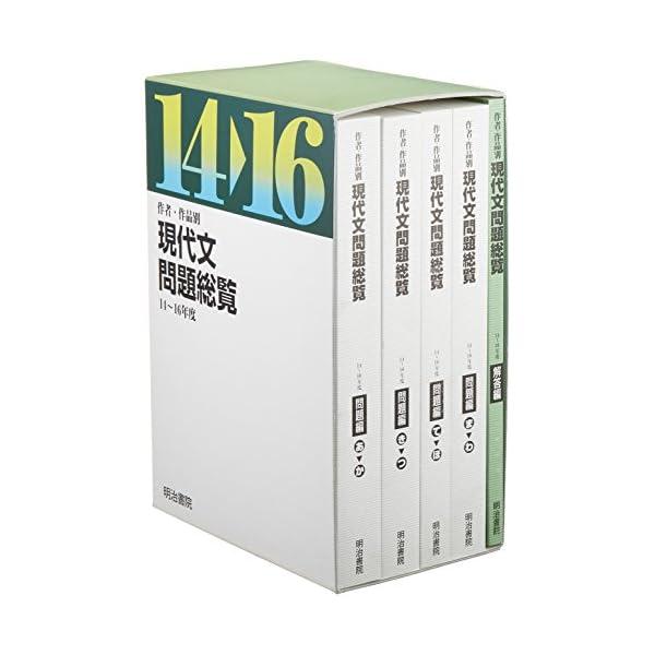 作者・作品別現代文問題総覧 14~16年度の商品画像