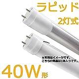 led蛍光灯 40w形 直管 蛍光灯 led 蛍光管 ラピッド式2灯40型対応 工事不要 昼白色 120cm 1198mm G13 t8 PL保険加入 40W型