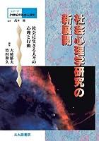 社会心理学研究の新展開: 社会に生きる人々の心理と行動 (シリーズ21世紀の社会心理学 別巻)