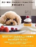 犬と一緒に! Happy! Healthy! 手作りおやつ ―愛犬想いの簡単レシピ 画像