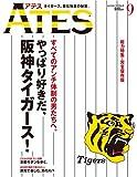 ATES (アテス) 2008年 09月号 [雑誌]