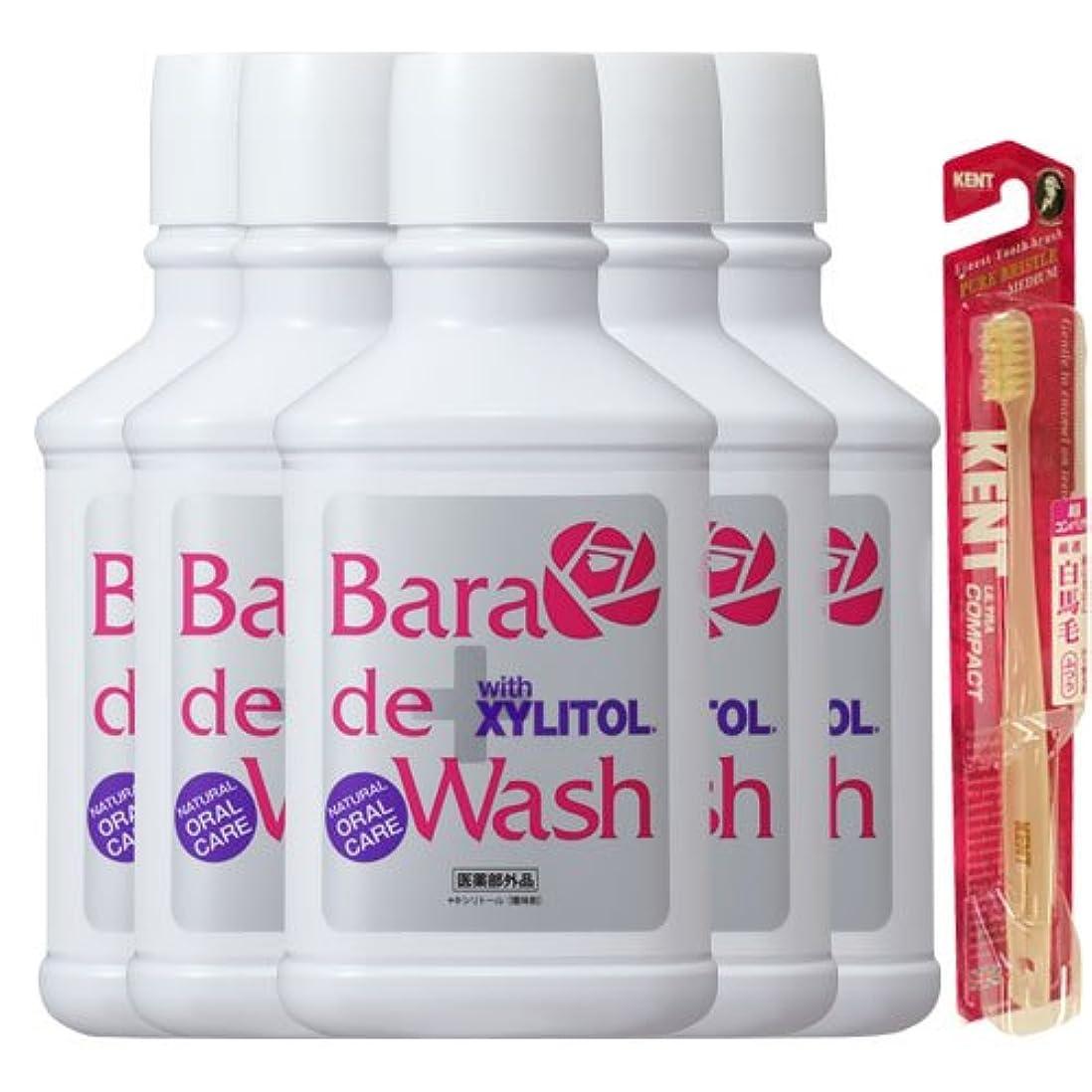 インタフェース洗う最初薬用バラデウォッシュ 500ml 5本& KENT歯ブラシ1本プレゼント