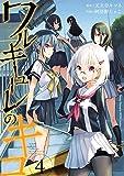 ワルキューレのキコ 4 (ヤングチャンピオン烈コミックス)