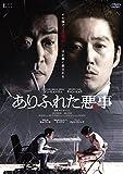 ありふれた悪事 [DVD]