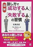 〈図解〉話し方で「成功する人」と「失敗する人」の習慣 (アスカビジネス)