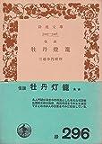 牡丹灯籠―怪談 (1955年) (岩波文庫)