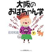 大阪のおばちゃん学 (PHP文庫)