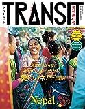 TRANSIT43号 ネパール