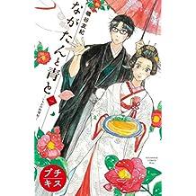 ながたんと青と-いちかの料理帖-プチキス(1) (Kissコミックス)