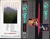 火まつり [VHS]