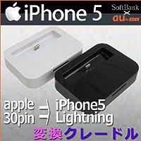 iPhone5 Lightning コネクタ ← 30ピンアダプタ 卓上Dockスタンド ブラック  変換クレードル