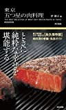 東京 五つ星の肉料理の画像