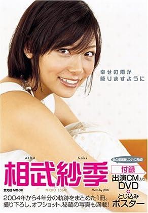 相武紗季 フォトエッセイ「幸せの雨が降りますように」(DVD付き) (玄光社MOOK)
