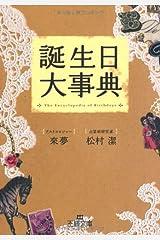 誕生日大事典 (王様文庫) 文庫
