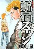 新宿スワン(10) (ヤングマガジンコミックス)