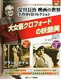 淀川長治 映画の世界 名作DVDコレクション 2012年 11/14号 [分冊百科]