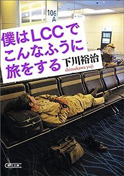 [下川 裕治]の僕はLCCでこんなふうに旅をする (朝日文庫)