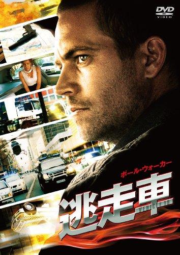 逃走車 [DVD]の詳細を見る