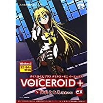 VOICEROID+ 民安ともえ EX
