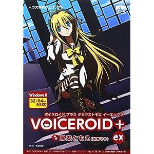 VOICEROID+ 民安ともえ EXの関連商品1