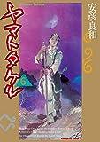 ヤマトタケル(6) (角川コミックス・エース)